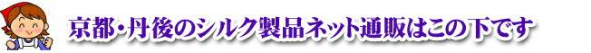 通信販売で京都・丹後のシルク製品をお求めの場合はこの下のご希望商品をクリックしてください。即日出荷のネット通販です。