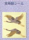 교토의 데코 전/휴대폰 金蒔絵 붙여 물개 이름