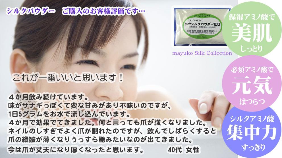 食べるシルク健康補助食品