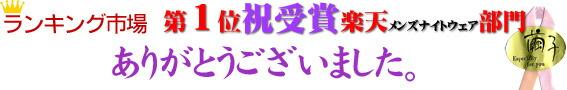 平成22年8月17日、メンズナイトウェア部門で1位を受賞いたしました。