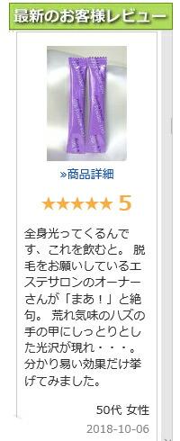 人気沸騰しています!!美容と健康に京都国産の食べるシルクを推薦いたします。