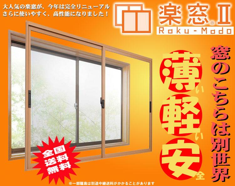 狭い奥行きでも設置できるポリカプラダン使用の断熱内窓 セイキ販売 楽窓 ラクマド