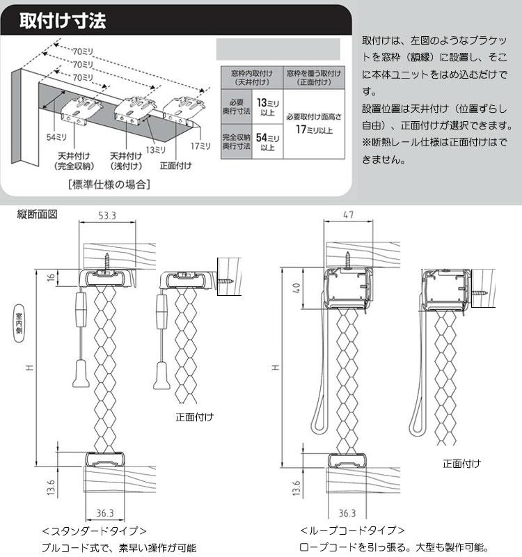 最高級断熱カーテン 断熱ブラインド セイキ販売 ハニカム・サーモスクリーン スタンダードタイプ ループコードタイプ ハニカムサーモスクリーン
