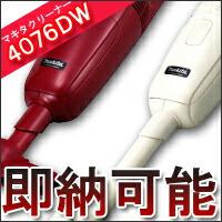 マキタ充電式クリーナー 4076DW スタイリッシュなデザイン&「使いやすさ」一新!