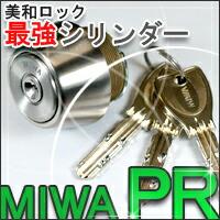 美和ロック最強のシリンダー MIWA PR
