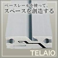 ベースレールを使ってスペースを創造する TELAIO