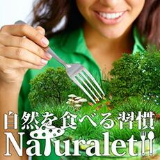 Naturalet ~ ナチュラレット ~