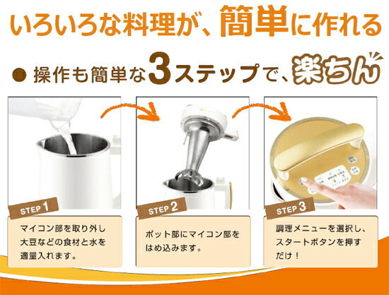 簡単に作れる豆乳マシン
