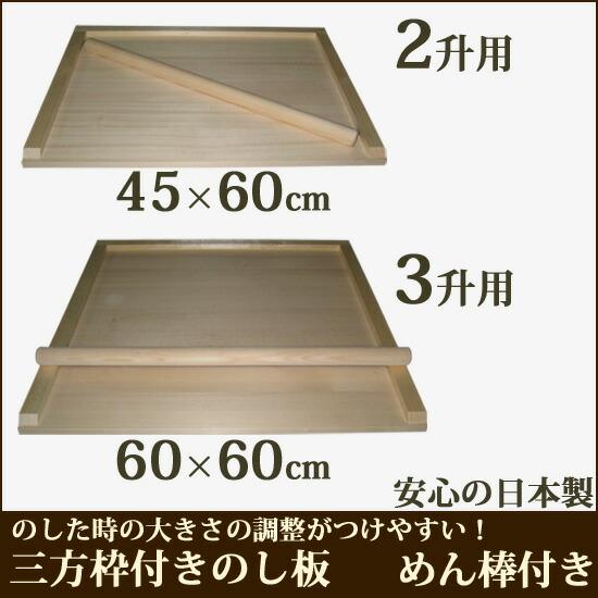 三方枠付きのし板
