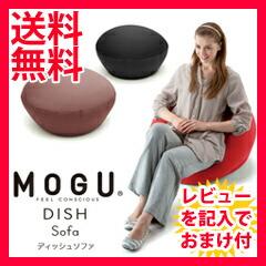 MOGU モグ ディッシュソファ 本体+カバー