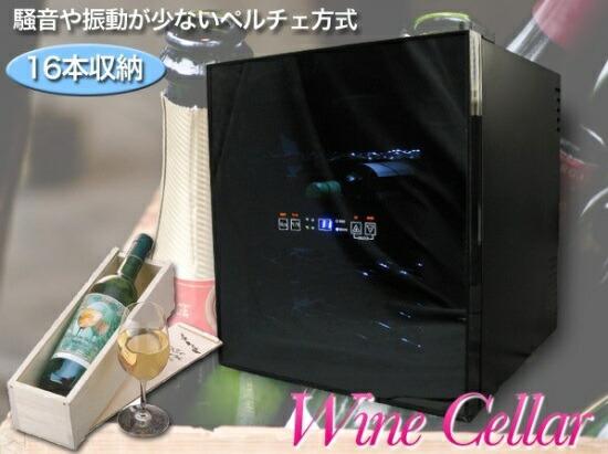 16本収納ワインセラー BCW-48