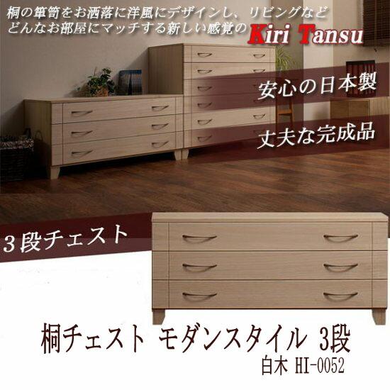 桐チェスト モダンスタイル 3段 白木 HI-0052