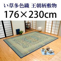 176×230cm