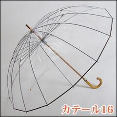 カテール16 手開き長傘