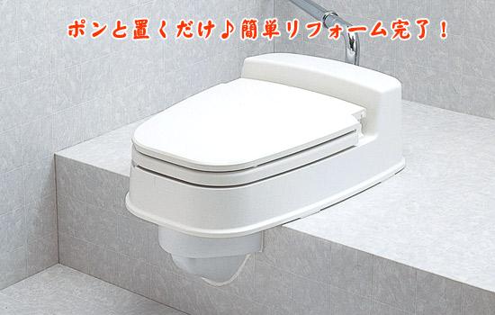 段差のある和式トイレを洋式に♪リホームトイレ
