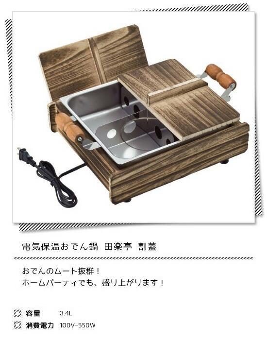 電気保温おでん鍋