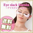 アイスラックハルカ Omni Eye slack Haruka store!