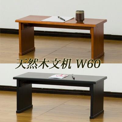 天然木文机W60