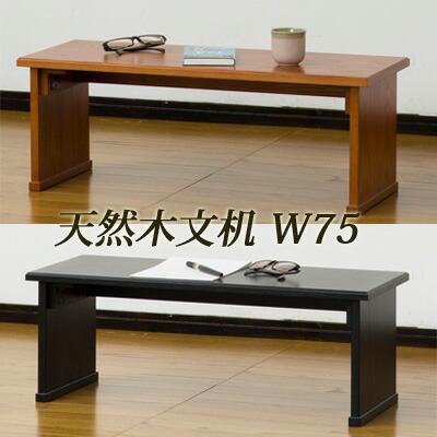 天然木文机W75