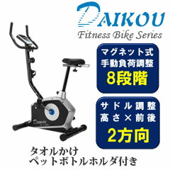 フィットネスバイク DK-1150U