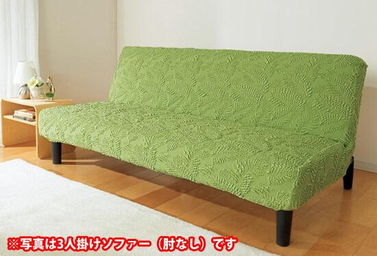 ストレッチ素材ソファーカバー