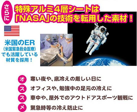 NASAの技術転用で足元ぽかぽか!「電気いらずのぬくぬくレッグマット」