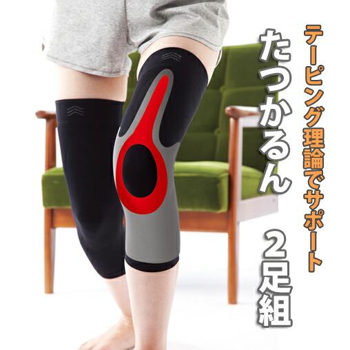 膝用サポーター「たつかるん 2足組」