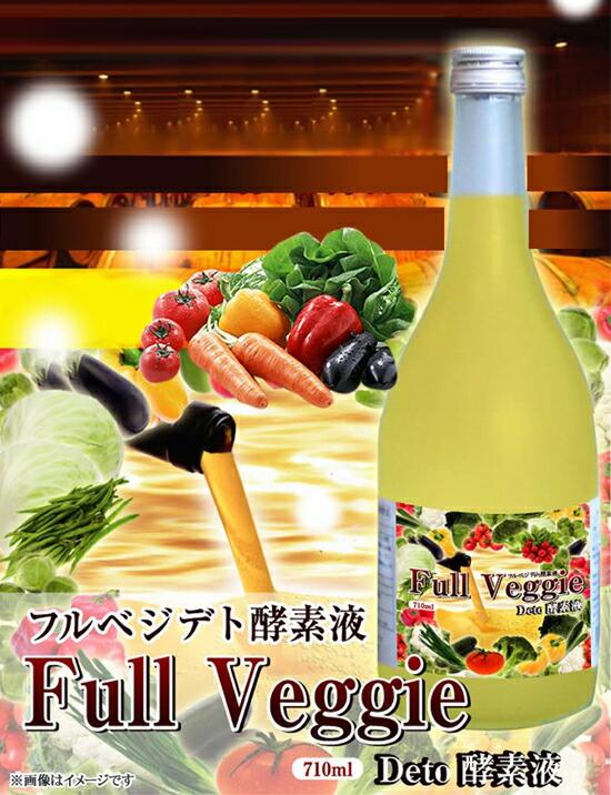野菜酵素液