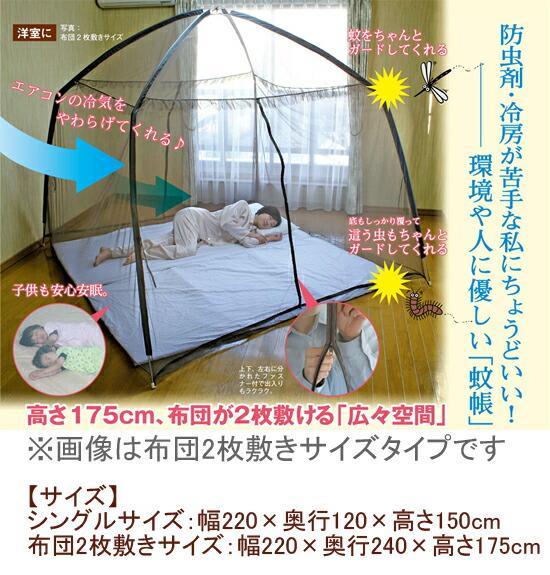 蚊帳シングルサイズ