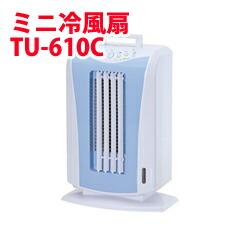 ミニ冷風扇 TU-610C
