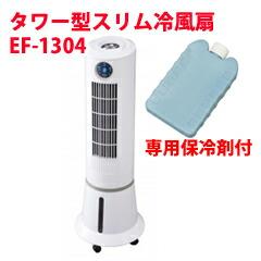 タワー型スリム冷風扇 EF-1304