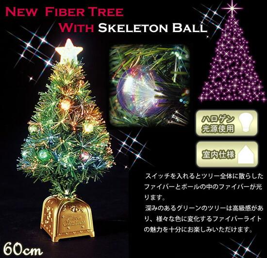 クリスマスファイバーツリー60cm