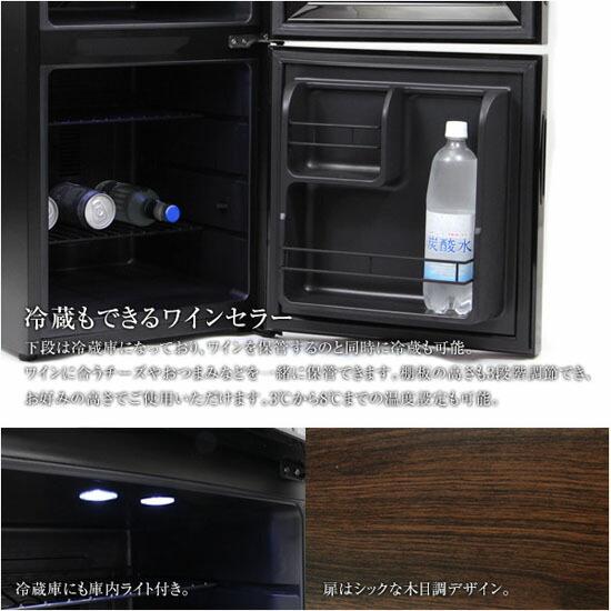 冷蔵庫付きワインセラー