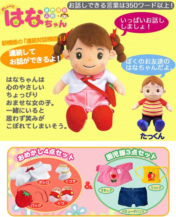 音声認識人形 おしゃべり人形はなちゃん