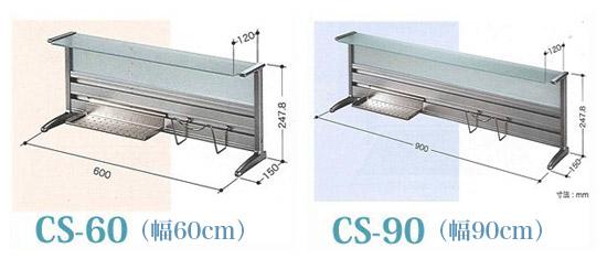 シンク収納 棚 [90cm] キッチンカウンター TK-CS-K90【送料無料+感想でおまけ】