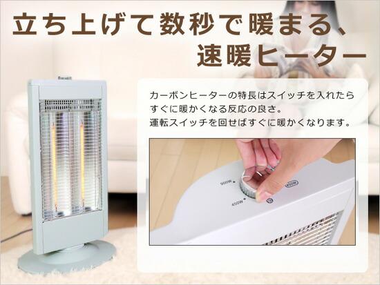 遠赤外線の暖房器具