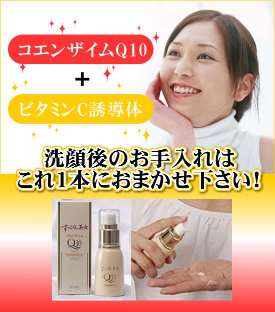 コエンザイムQ10配合の基礎化粧品