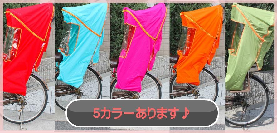 自転車の 冬 自転車 子供 防寒 : ... トップ > 車種別 > 自転車パーツ