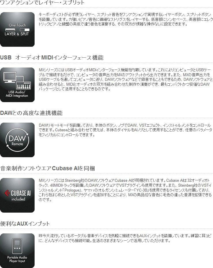 Mcshowa rakuten global market yamaha mx61 for Yamaha mx61 specs