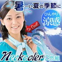 Hot summer season and Class cool feeling feeling of cold スカーフネックーラー two colors 05P10Nov13 which is chilly for heat