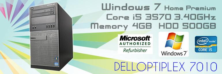 【中古】DELL OPTIPLEX7010【第3世代core i5搭載 / Win7 Home 64bit / USB3.0端子有】