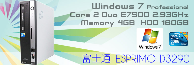 【中古】富士通 FMV ESPRIMO D3290【Windows7 Professional 32bit 純正仕様 DtoD リカバリ Core2搭載 初心者向け 】