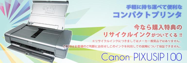 【中古】Canon PIXUSIP100【キヤノン インクジェット モバイル コンパクト プリンタ 】