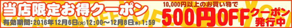 【限定!】10,000円以上のお買い物で500円OFFクーポン発行中! 12月6日(火)12:00〜12月8日(木)1:59まで!