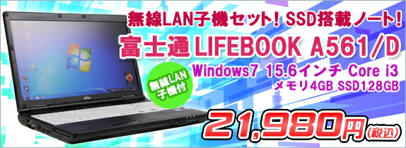 ������� ̵��LAN�ҵ����åȡ�SSD��¢���ƥ󥭡��ա�����ťΡ��ȥѥ������ �ٻ���LIFEBOOK A561/D Windows7 15.6����� Core i3(��2����) 2330M 2.20GHz ����4GB SSD128GB