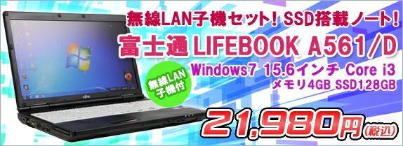 ������� ̵��LAN�ҵ����åȡ�SSD��¢���ƥ��ա�����ťΡ��ȥѥ������ �ٻ���LIFEBOOK A561/D Windows7 15.6����� Core i3(��2����) 2330M 2.20GHz ����4GB SSD128GB