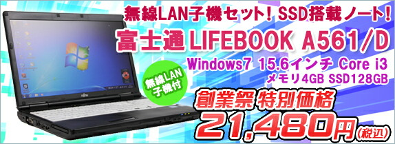 ����šۡ������ ̵��LAN�ҵ����åȡ�SSD��¢���ƥ󥭡��ա���Ρ��ȥѥ������ �ٻ���LIFEBOOK A561/D Windows7 15.6����� Core i3(��2����) 2330M 2.20GHz ����4GB SSD128GB