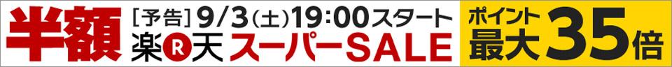 �⤦�������š����س�ŷ�����ѡ�SALE�١ڳ��Ŵ�֡�2016ǯ9��3��(��)19:00����2016ǯ9��8����ڡ�01:59