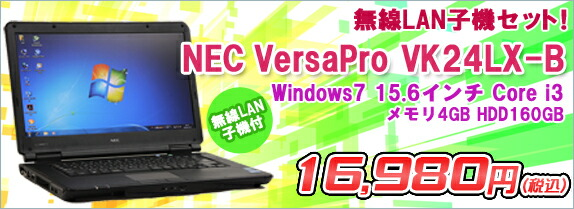 �ڡ�̵��LAN�ҵ����åȡ��ۡ���šۥΡ��ȥѥ����� NEC VersaPro VK24LX-B Windows7 15.6����� Core i3 M370 2.40GHz ����4GB HDD160GB�ڰ¿���90���ݾڡ��ۡڥӥ��ͥ���ǥ�ۡ�����̵����