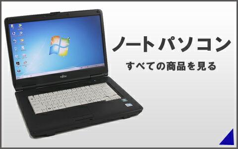 ノートパソコン すべての商品を見る